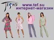 Интернет-магазин одежды  www.tef.su