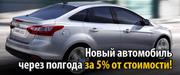 Купить новое авто без кредита. Сургут