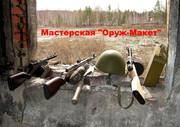 Полноразмерные макеты оружия Победы