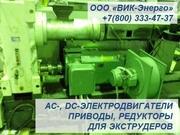 Электродвигатели,  электроприводы,  редукторы для экструдеров.