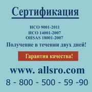 Сертификация исо 9001 качественно,  недорого,  быстро
