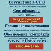 Предлагаем вступить в СРО,  другие юридические услуги