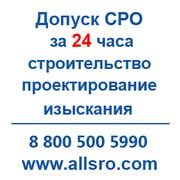 Допуск СРО строителей,  другие юр. услуги качественно для Сургута
