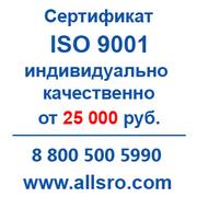 Сертификация исо 9001 для СРО,  аукционов для Сургута