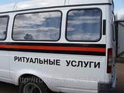 Перевозка умершего груз 200 по РФ и СНГ до места. Бюджетные цены.