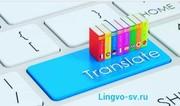 Переводы документов и текстов с иностранных языков